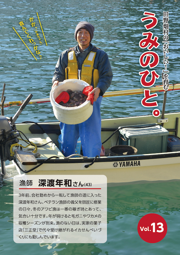 田野畑村のおいしいを育む「うみのひと」 漁師・深渡年和