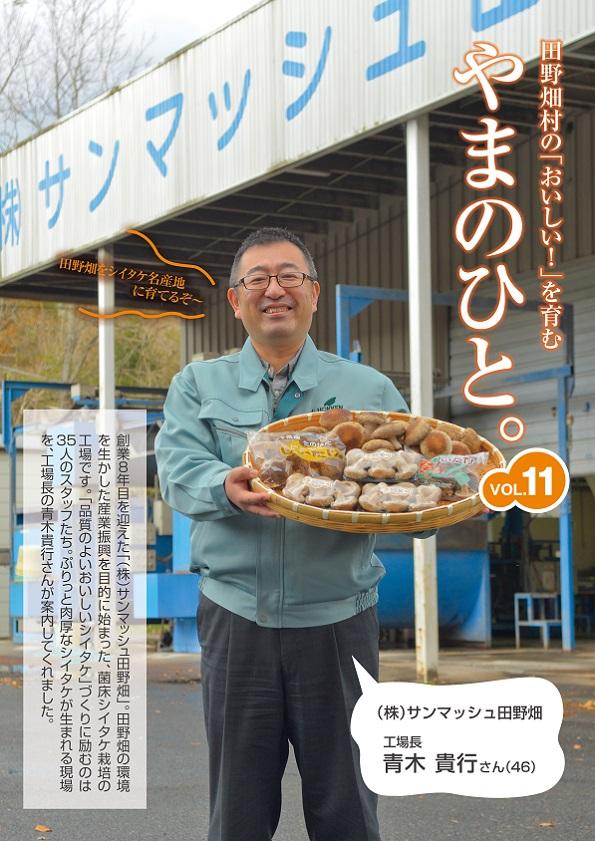 「やまのひと。」 vol.11 サンマッシュ田野畑・青木貴行 工場長