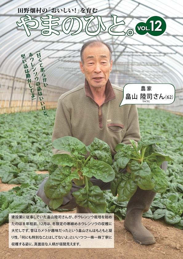 やまのひと。vol.12〜 農家・畠山陸司さん