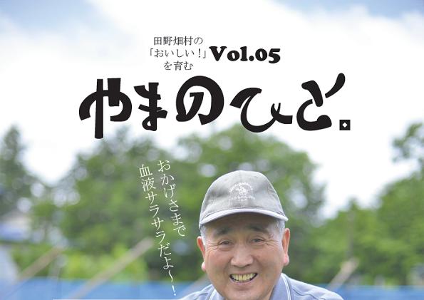 yama_hito5-1