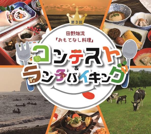 田野畑村 料理コンテスト2017