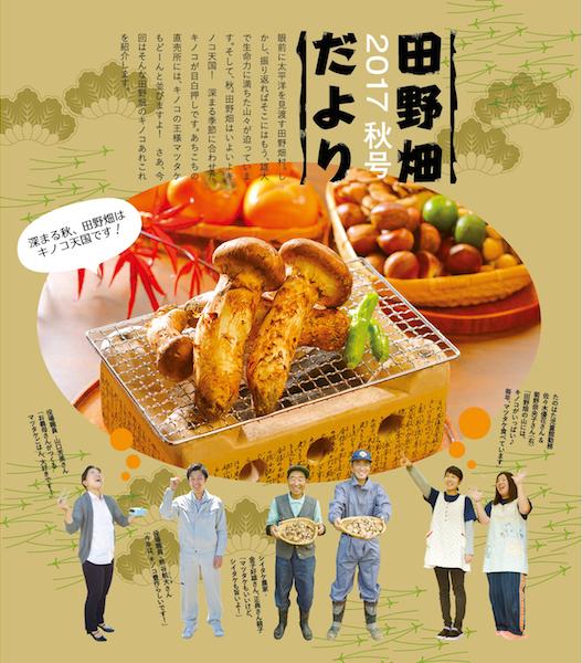 dayori_october2017